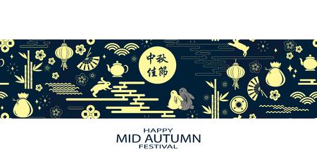Chinese Mid Autumn Festival design. Chinese translation Happy Mid Autumn Vector illustration
