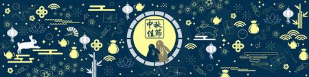 Illustrazione del festival di metà autunno Traduzione cinese Illustrazione vettoriale di festival di metà autunno felice Vettoriali