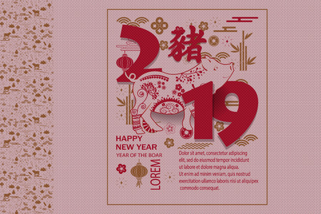 Happy Chinese new year 2019 card with pig. Chinese translation Pig. Vector illustration Illustration