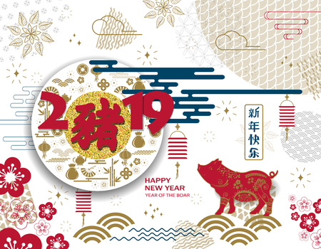 Happy Chinese New Year 2019 year of the pig. Chinese characters mean Happy New Year. Archivio Fotografico - 109225792