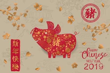 Happy chinese new year 2019 card. Chinese translation Pig, Happy New Year
