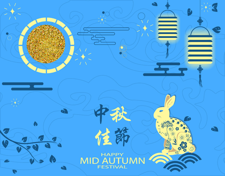 Mid autumn festival illustration Chinese translation Happy mid-autumn festival Vector illustration Standard-Bild - 122813853