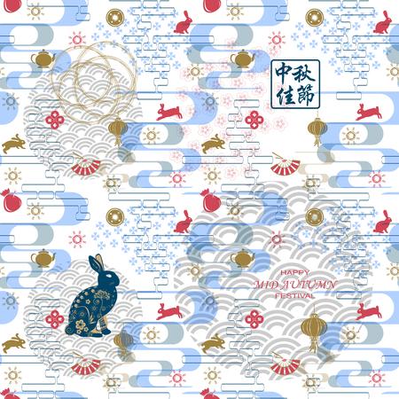 Mid autumn festival seamless pattern Chinese translation Happy mid-autumn festival Vector illustration Ilustrace