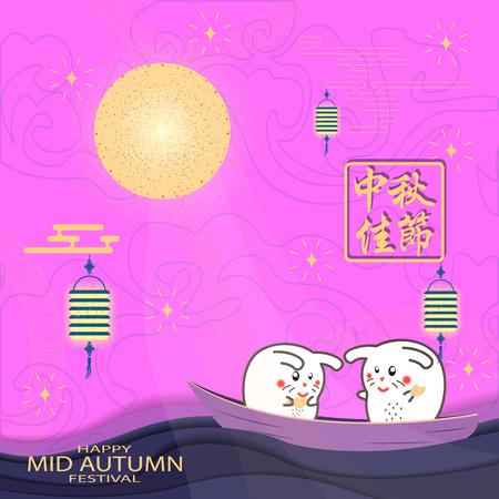 Mid autumn festival illustration Chinese translation Happy mid-autumn festival Vector illustration