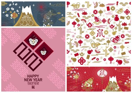 Set of Happy new 2020 year backgrounds. Chinese translation Rat.