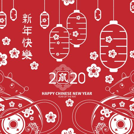 Happy chinese new year 2020 card Chinese translation Happy new year, rat.