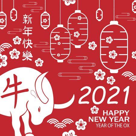 Sfondo del capodanno cinese 2021. Traduzione cinese Felice anno nuovo cinese 2021, bue. Illustrazione vettoriale Vettoriali