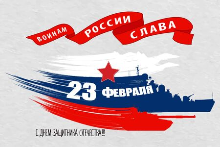 23 February card. Translation from Russian February 23 Defender of the Fatherland Day. Glory to the soldiers of Russia