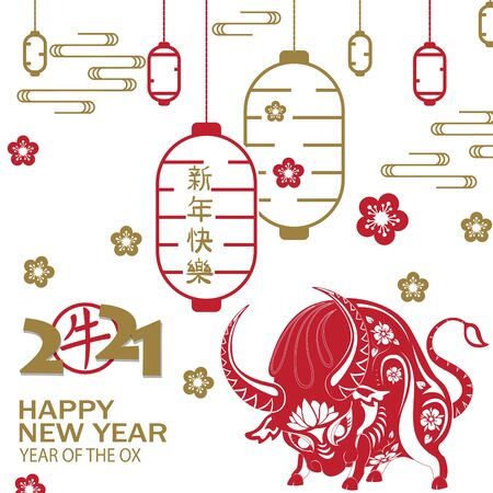 Chinese new year 2021 background. Chinese translation Happy chinese new year 2021, ox