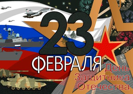 23 February card. Translation from Russian February 23 Defender of the Fatherland Day