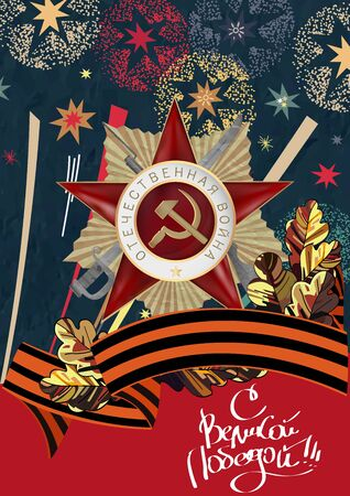May 9 Victory Day background for greeting cards. Translation from Russian With Great Victory