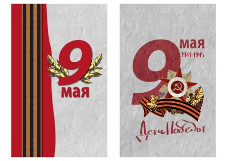 May 9 Victory Day background for greeting cards. Translation from Russian Victory Day
