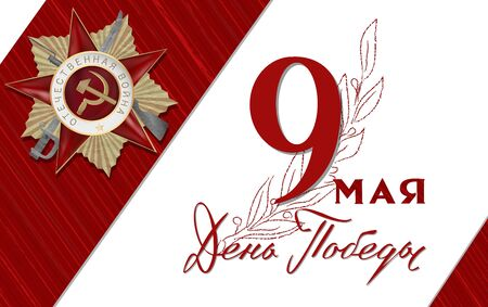 May 9 Victory Day background for greeting cards. Russian translation Victory Day Illustration
