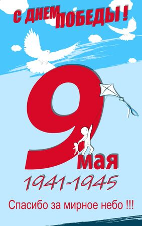 May 9 Victory Day background for greeting cards. Russian translation May 9 Thanks for the peaceful sky.