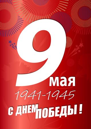 May 9 Victory Day background for greeting cards. Russian translation 9 May Happy Victory Day 向量圖像