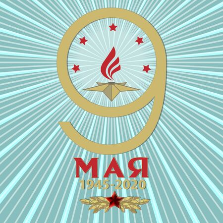 May 9 Victory Day background for greeting cards. Russian translation May 9