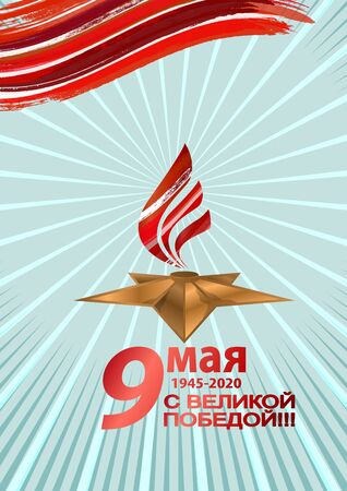 May 9 Victory Day background for greeting cards. Russian translation 9 May With a great victory