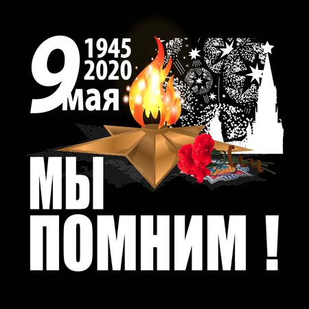May 9 Victory Day background for greeting cards. Russian translation We remember