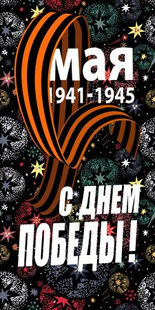 May 9 Victory Day background for greeting cards. Russian translation 9 May Happy Victory Day Illustration