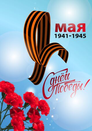 May 9 Victory Day background for greeting cards. Russian translation 9 May Happy Victory Day Vector illustration