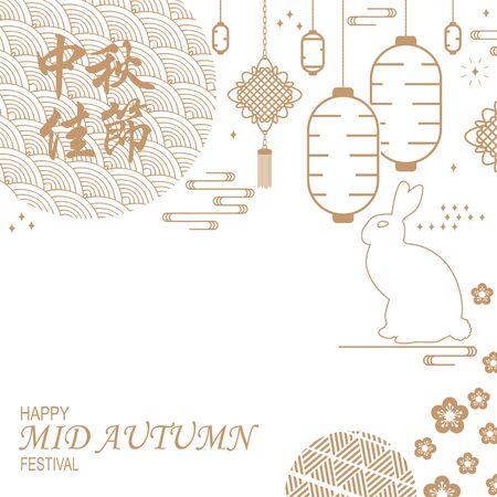 Vector Moon Rabbits of Mid Autumn Festival. Translation Mid Autumn Festival. Illustration