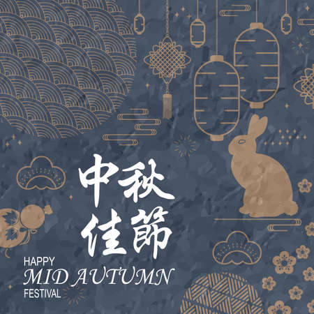 Chinese Mid Autumn Festival design. Chinese translation Mid Autumn Festival Illustration