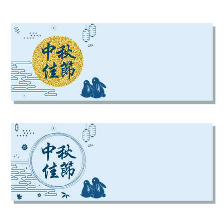 Chinese Mid Autumn Festival design. Chinese translation Mid Autumn Festival Banque d'images - 155175447