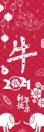 Chinese new year 2021 banner. Chinese translation Happy new Year