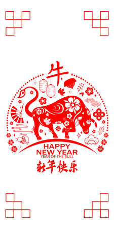 Chinese new year 2021 banner. Chinese translation Happy new Year Banque d'images - 155175493