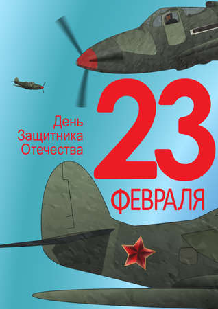 Defender of the Fatherland Day card. Translation Russian inscriptions 23 th of February.