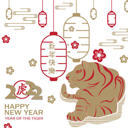 Chinese new year 2022 card with tiger and traditional elements. 矢量图像