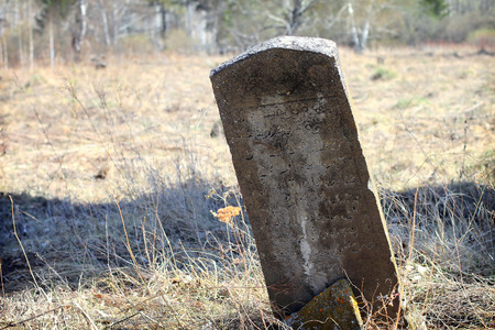 Tombstone with Arabic inscriptions. The ancient Muslim cemetery abandoned, found in the woods. Russia