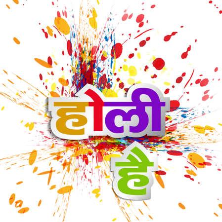 spalsh: Beautiful spalsh colorful grunge festival holi background Illustration