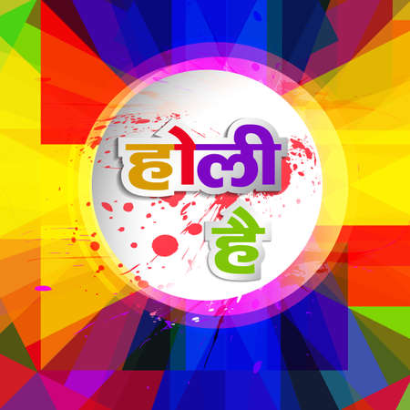 hindus: Beautiful card colorful holi creative background vector Illustration