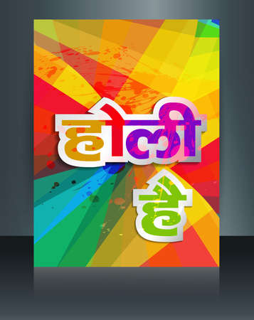 hindus: Holi colorful texture festival brochure template background vector