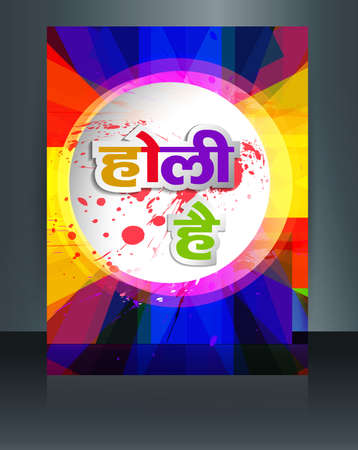 hindus: Beautiful brochure celebration indian holi colorful card template vector