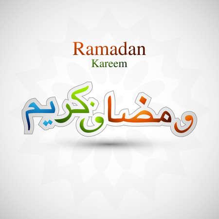 islamic ramadan: Beautiful Arabic Islamic ramadan kareem calligraphy text colorful vector  Illustration