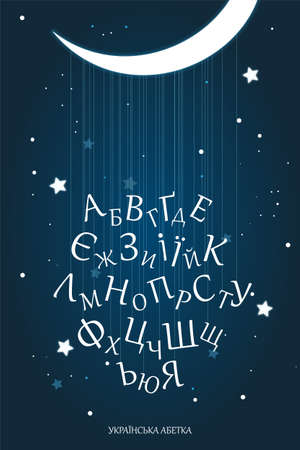 Ukrainian cyrillic moon night alphabet for kids education. easy print for poster, banner, kids room wall decoration. Educational material for kindergarten, preschool, school.