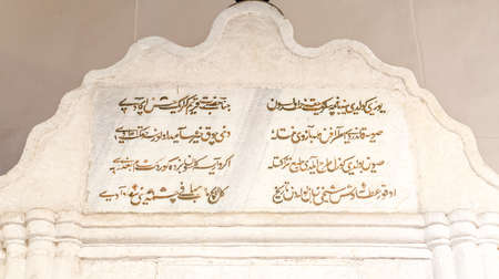pal: Upper inscription in Arabic script, the Fountain of Tears. The most famous monument of Khans Palace (1764). Fountain authorship is attributed to Master Omer. Upper fountain inscription - the poem the poet Sheikhyi, glorifying Khan Giray. Bakhchisaray Pal Editorial