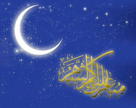 islamic ramadan template , ramadan greeting  Stock Photo - 5429743