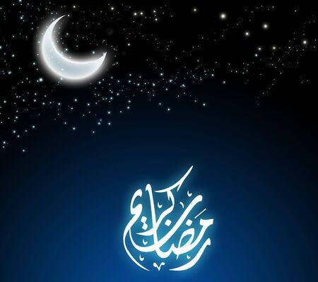 muslim prayer:   islamic ramadan template , ramadan greeting  Stock Photo