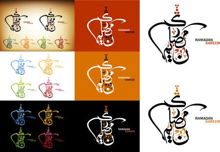 calligraphie chinoise: �criture arabe - salutations de calligraphie Ramadan