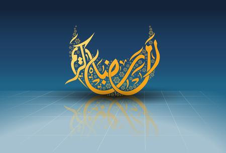 muhammad: Arabic writing - Ramadan calligraphy greetings