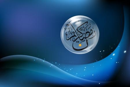 Arabic writing - Ramadan calligraphy greetings Vector illustration