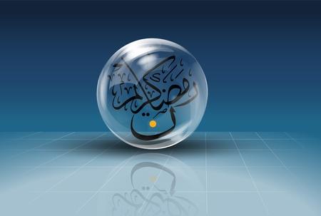 nobility symbol: Arabic writing - Ramadan calligraphy greetings Vector illustration