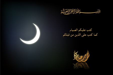 arabic writing- ramadan theme with a caption of a saying from holy book koran Imagens