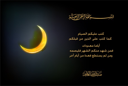 muhammad: arabic writing- ramadan theme with a caption of a saying from holy book koran Stock Photo
