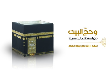 Islamic concept of adha greeting and kaaba Holy month for hajj in islam Imagens - 11831500