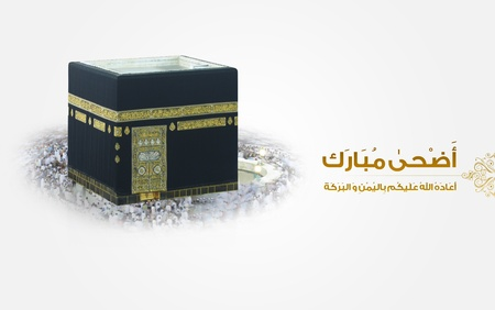 adha: Islamic concept of adha greeting and kaaba Holy month for hajj in islam