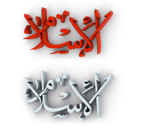 beautiful allah: 3d render of arabic word islam Hi Res easy to use in design  Stock Photo
